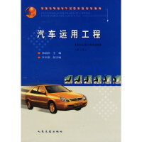 【旧书二手书8成新】汽车运用工程 高延龄 人民交通出版社 9787114049590