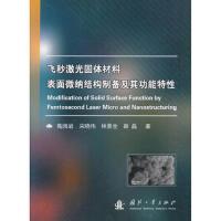 SJ-飞秒激光固体材料表面微纳结构制备及其功能特性9787118112160陶海岩、宋晓伟、林景全、薛磊国防工业出版社