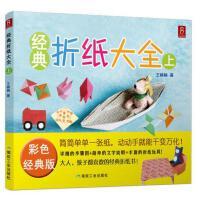 经典折纸大全(上)
