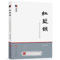 【人民出版社】红蓝韵――李东东讲传统谈新闻