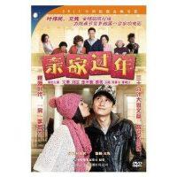 亲家过年(DVD) (2012)