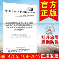 GB 4706.108-2012家用和类似用途电器的安全 电热地毯和安装在可移动地板覆盖物下方的用于
