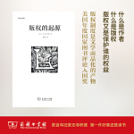 版权的起源 【美】马克・罗斯 杨明 译 商务印书馆