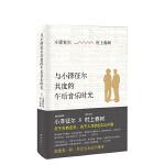 与小泽征尔共度的午后音乐时光 村上春树 精装版 关于古典音乐、关于人生的6次公开课 外国文学 图书