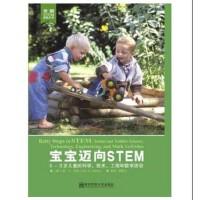 宝宝迈向STEM:0-3岁儿童的科学、技术、工程和数学活动