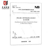 风电场工程等级划分及设计安全标准(NBT 10101-2018)