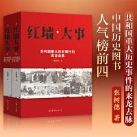 红墙大事:共和国重大历史事件的来龙去脉(全两册)