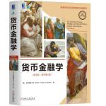 货币金融学(英文版・原书第4版)