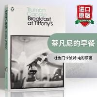 华研原版 Breakfast at Tiffany's蒂凡尼的早餐 奥黛丽赫本 英文小说