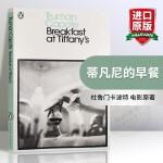 华研原版 蒂凡尼的早餐 英文原版 Breakfast at Tiffany's 全英文版小说 进口图书书籍