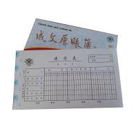 成文厚 库存表 丙式-9 210*120mm 库存表账册凭单凭证票据 5本/包