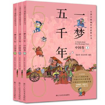 全3册一梦五千年中国卷青少年儿童版文学漫画故事课外读物书籍