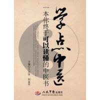 【二手书8成新】学点中医一本终于可以读懂的中医书 王兴臣,刘孟宇 人民军医出版社