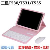 三星Tab4 10.1 sm-T530保护套T531平板电脑外壳T535蓝牙键盘皮套