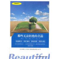 [二手旧书9成新]美丽英文--那些无法拒绝的名篇,黄占英译,9787553412467,吉林出版集团有限责任公司