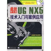最新UGNX5中文版技术入门热那于案例应用