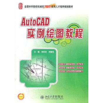 AutoCAD实例绘图教程