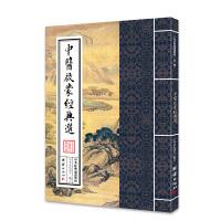 中华经典诵读教材(第二辑)――中医启蒙经典选