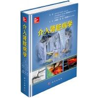 介入肾脏病学(中文翻译版)