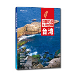 中国分省系列地图册--台湾(2019版)