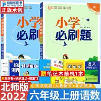 小学必刷题六年级上册语文人教版数学北师版全套两本2021秋新版