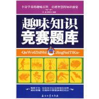 【二手书8成新】趣味知识竞赛题库 问道,蔡亚兰 9787502161002