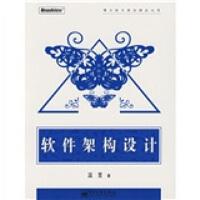 【二手书8成新】软件架构设计 温昱 9787121039461