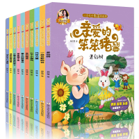 全10册亲爱的笨笨猪图画书 杨红樱系列童书 笨笨猪不笨 6-12岁儿童绘本漫画童话故事书二三四五年级小学生课外阅读 浙江少儿
