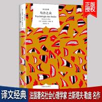 乌合之众 古斯塔夫 勒庞 中文版精装畅销十年珍藏插图纪念版 古斯塔夫勒庞大众心理研究 社会科学心理学