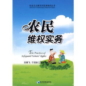 社会主义新农村实用知识丛书:农民维权实务 张雁飞,于国维著 9787509605936