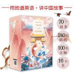 中国好故事Tales of China(套装共16册)(用世界听得懂的语言,讲述美丽中国故事)