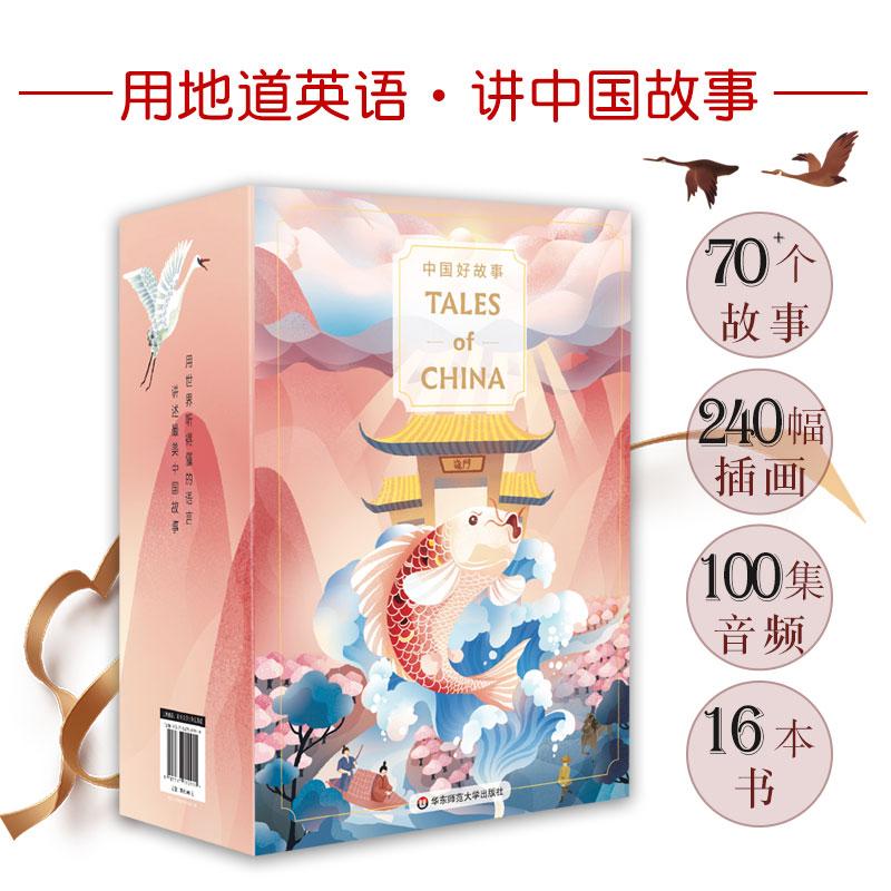 中国好故事Tales of China(套装共16册)(用世界听得懂的语言,讲述美丽中国故事) (全球思维+地道的英文写作+*的制作能力,75个故事+225幅插画+100集音频+16本书,依托享誉世界的蓝思阅读评级,进阶式打开瑰丽的中国古代传说世界)