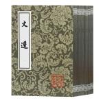 文选(全六册)(平)(中国古典文学丛书)