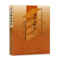 【正版】自考教材 自考 00223 中国法制史 2008年版 王立民 北京大学出版社 法律专业