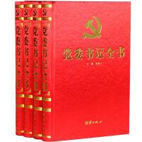 党委书记全书 管理学 领导读物 党组织 全4册 团结出版社 定价1195元