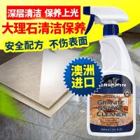 【原装进口 支持拆封试用】澳大利亚GRIFFIN石材护理液 大理石保养剂 瓷砖清洁剂打蜡抛光精油