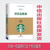星巴克体验 经营理念咖啡店连锁 [美] 约瑟夫・米歇利 著 为每一位顾客打造个性化服务 中信出版社图书 书 书籍