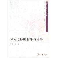 【二手书8成新】论丛:宋元之际的哲学和文学 罗立刚 复旦大学出版社