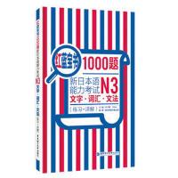 【二手书8成新】红蓝宝书1000题 新日本语能力考试N3文字 词汇 文法(练习+详解 许小明 华东理工大学出版社