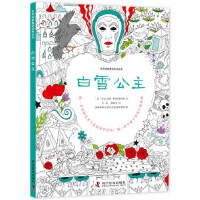 [二手旧书9成新],白雪公主,菲比安娜.阿塔纳西奥,9787110096246,科学普及出版社