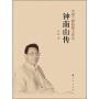 中国工程院院士传记系列丛书:钟南山传 (封面微旧)叶依 9787010138763