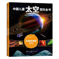 中国儿童太空百科全书--太阳系掠影
