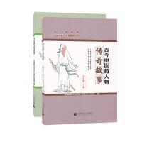古今中医药人物传奇故事:少年班(全2册)