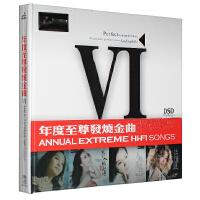 年度至尊发烧金曲vi 4辑 DSD CD 2013发烧专辑 妙音唱片