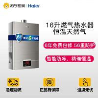 【苏宁易购】Haier/海尔JSQ32-UT燃气热水器16升家用天燃气恒温即热洗澡煤气