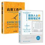 【正版包邮】高效人士用超级笔记术+高效工作法