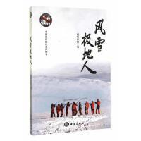 【二手书8成新】风雪极地人 赵晓涛 海洋出版社