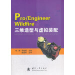 Pro/Engineer Wildfire三维造型与虚拟装配