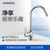 九牧(JOMOO)卫浴健康厨房水龙头水槽冷热龙头可旋转洗菜盆龙头33080 厨房龙头