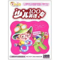 少儿英语100句 3DVD 开心果系列 幼儿卡通教学